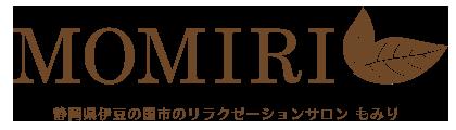 静岡県伊豆の国市のリラクゼーションサロン もみり